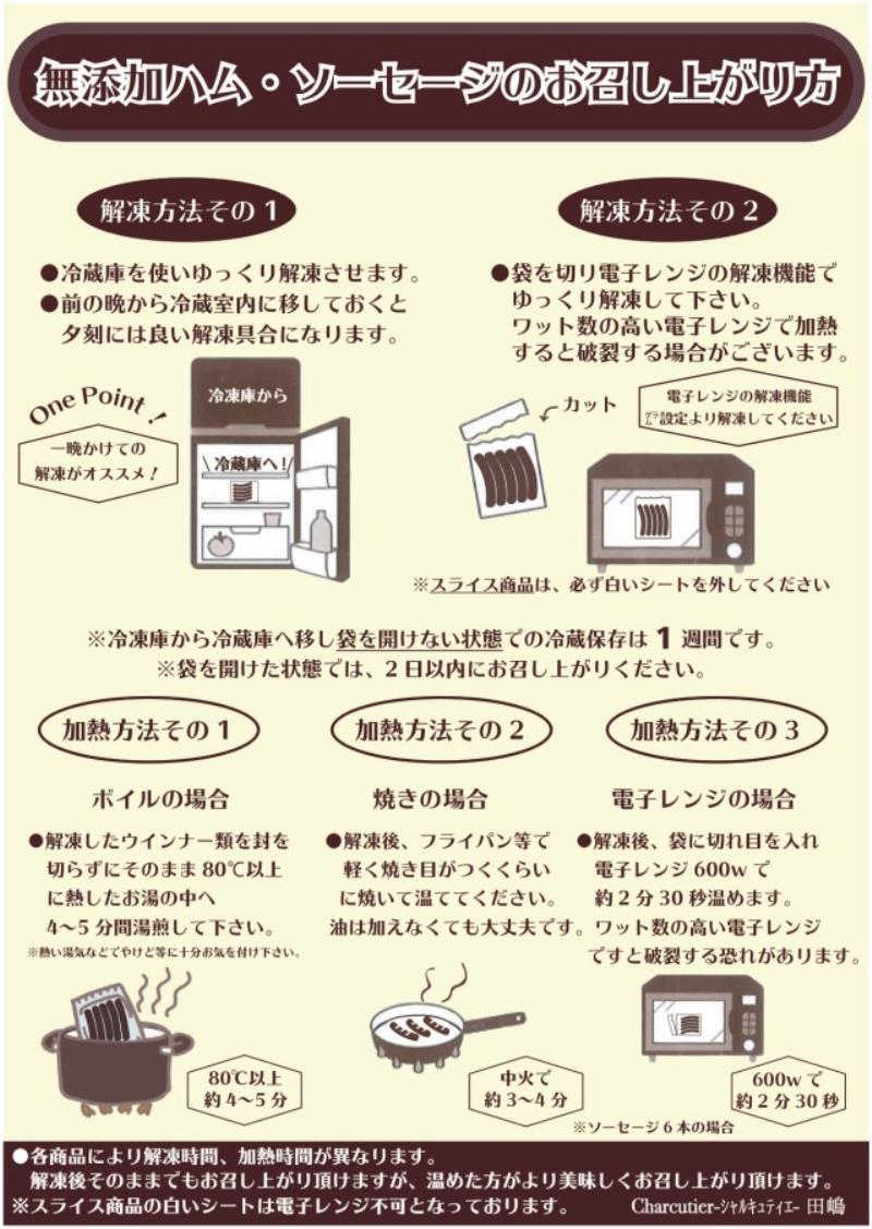 【冷凍】<田嶋ハム>完全無添加 お徳用6点セット