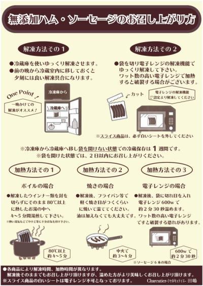 【冷凍】<田嶋ハム>ロースハム 80g