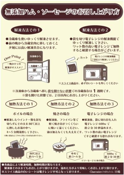 【冷凍】<田嶋ハム>フランクフルト 180g
