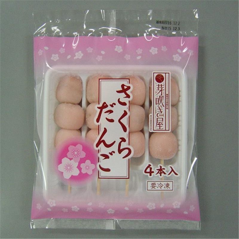【冷凍】<芽吹き屋>さくらだんご 45g×4個