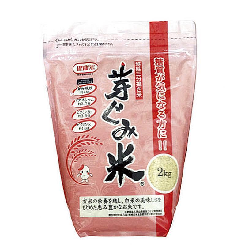 芽ぐみ米 2kg