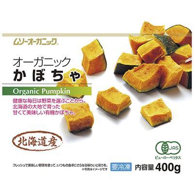 【冷凍】オーガニック かぼちゃ(北海道産)400g
