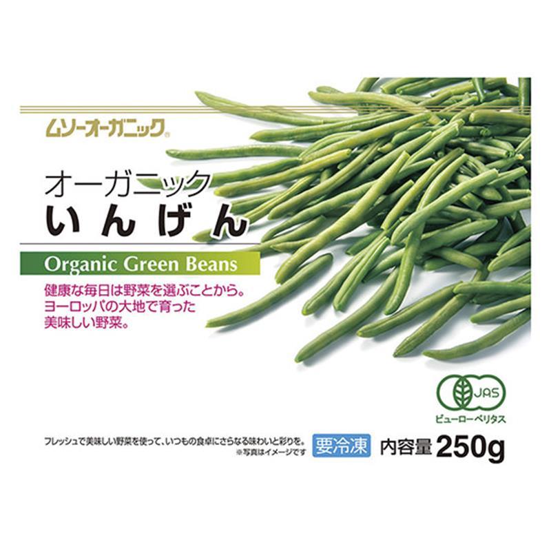 【冷凍】オーガニック いんげん 250g