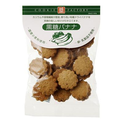 ナチュラルクッキー(黒糖バナナ)80g