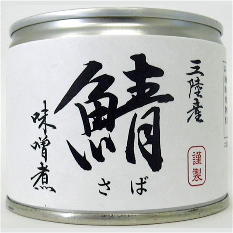 無添加 サバ味噌煮 (三陸産)190g