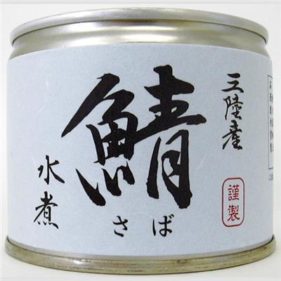 無添加 サバ水煮 (三陸産)190g