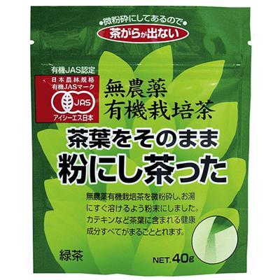 茶葉をそのまま粉にし茶った 40g