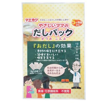 <マエカワ>やさしいママのだしパック(かつお・こんぶ)8g×8袋
