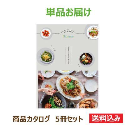 ユニマルシェ商品カタログ Vol.3(5冊セット)送料込
