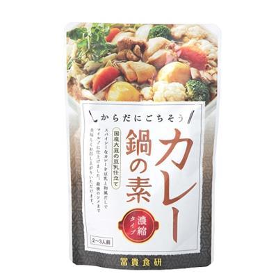 <冨貴>カレー鍋の素 150g