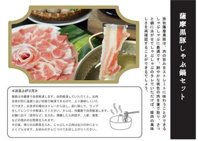 薩摩黒豚しゃぶ鍋セット