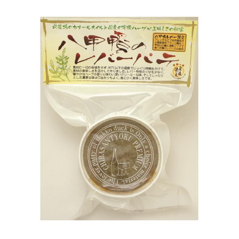 【冷凍】八甲鴨 八甲鴨のレバーパテ 60g