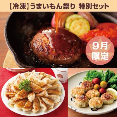 【冷凍】秋のうまいもん祭り 9月セットVol.2