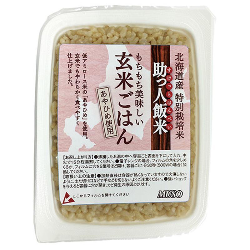 <助っ人飯米>玄米ごはん 160g