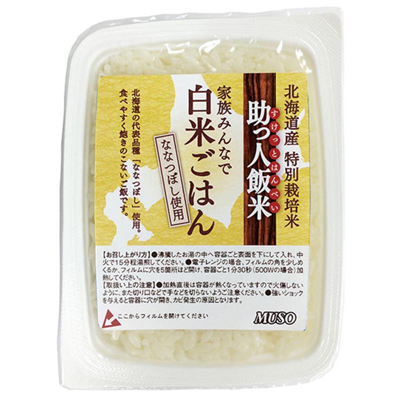 <助っ人飯米>白米ごはん 160g
