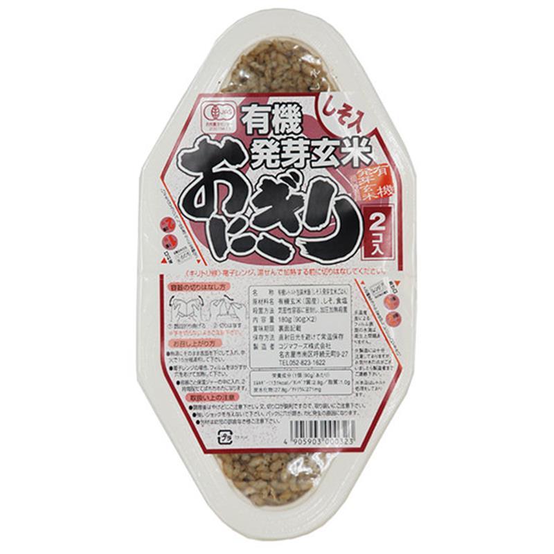 有機発芽玄米おにぎり(しそ)90g×2個