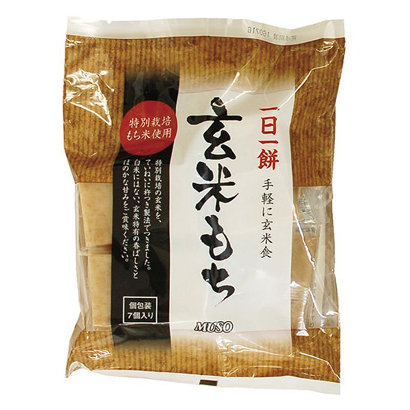 玄米もち(特別栽培米使用)7個入
