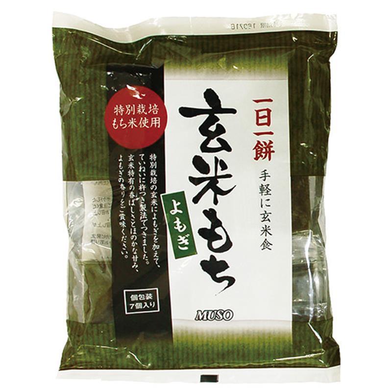 玄米もち よもぎ(特別栽培米使用)7個入