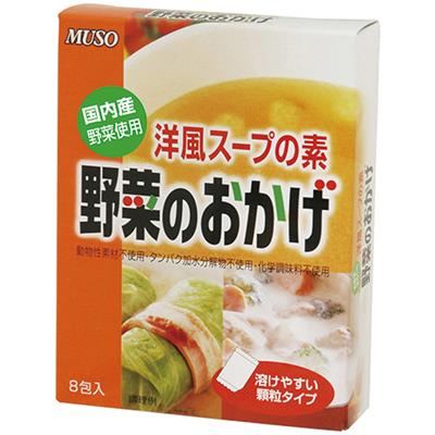 野菜のおかげ 国産野菜  5g×8袋