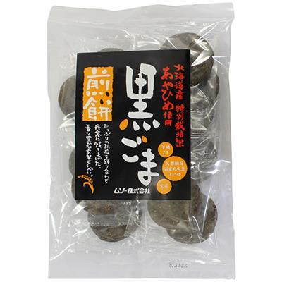 黒ごま煎餅 特栽米あやひめ使用 15枚