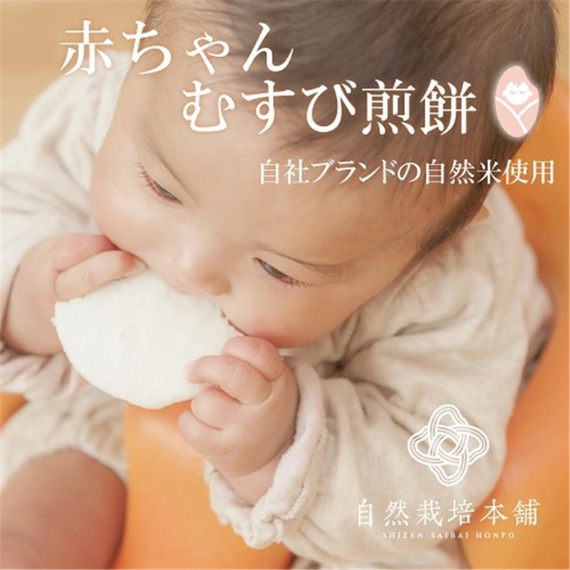 赤ちゃんむすび煎餅 8枚