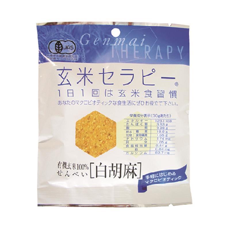 有機玄米セラピー 白胡麻 30g