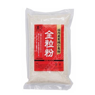 国内産有機小麦粉 全粒粉 500g