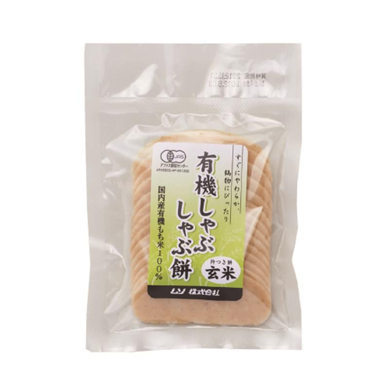 有機しゃぶしゃぶ餅 玄米 120g