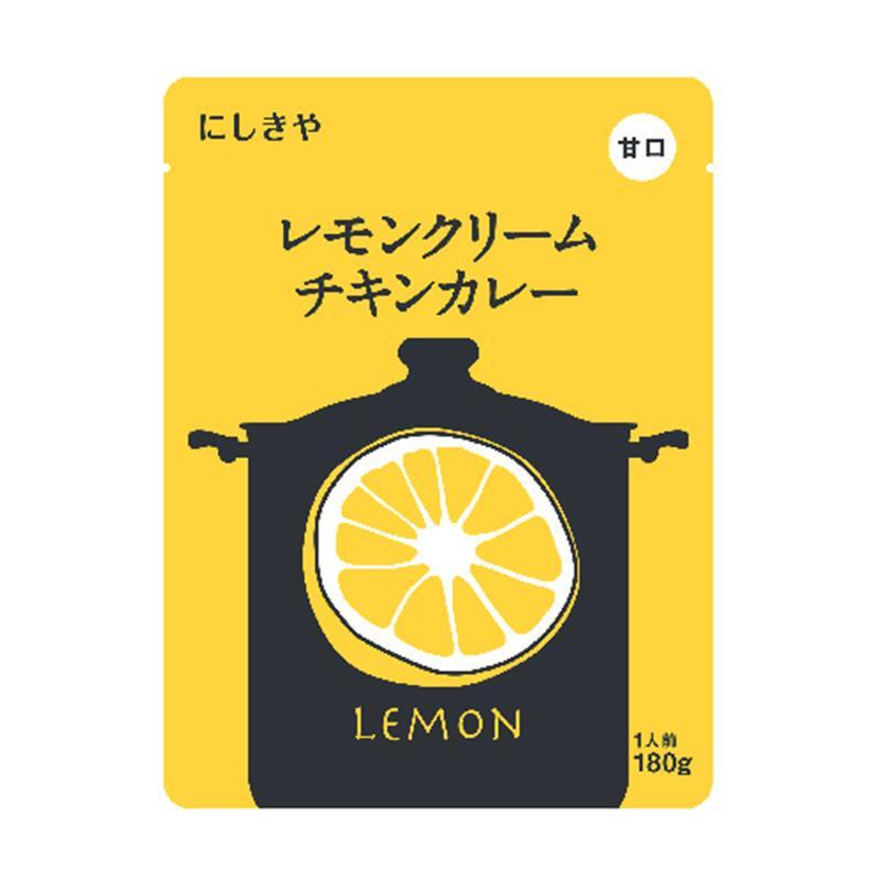 <にしきや>素材レモンクリームチキンカレー 180g