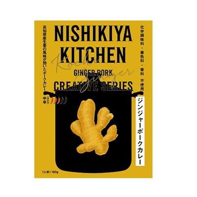 <にしきや>素材ジンジャーポークカレー 180g