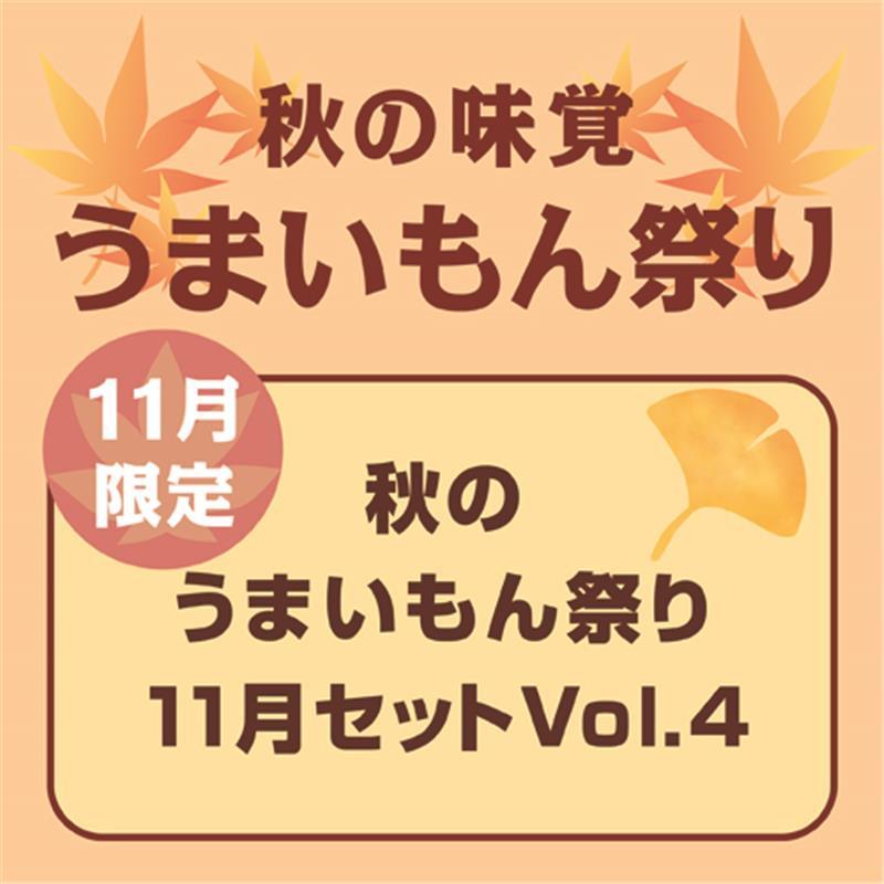 秋のうまいもん祭り 11月セット Vol.4
