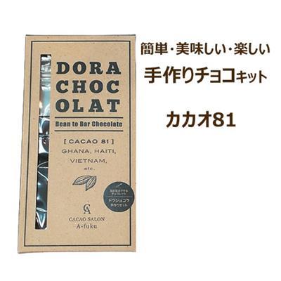ドラショコラ カカオ81(ミキサー不要タイプ) 54g