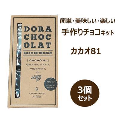 ドラショコラ カカオ81(ミキサー不要タイプ)セット54g×3個