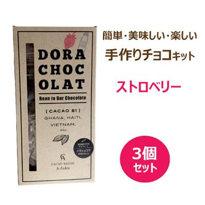 ドラショコラ ストロベリー(ミキサー不要タイプ) セット54g×3個