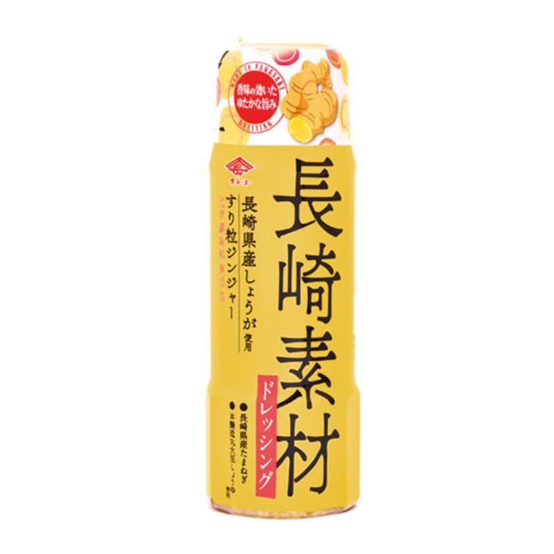 <チョーコー>長崎素材ドレッシング 長崎県産しょうが使用すり粒ジンジャー 200mL
