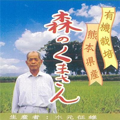 令和2年産 有機栽培 熊本 森のくまさん 微搗米 1kg